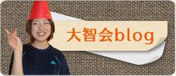 大智会ブログ